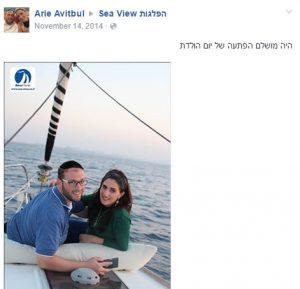 המלצה בפייסבוק